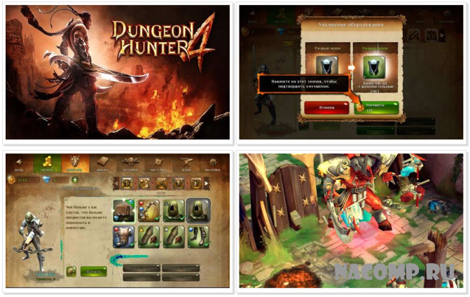 Dungeon Hunter 4 на PC  - лучшая игра 2015 года