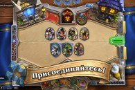 Скачать Hearthstone Heroes of Warcraft на компьютер