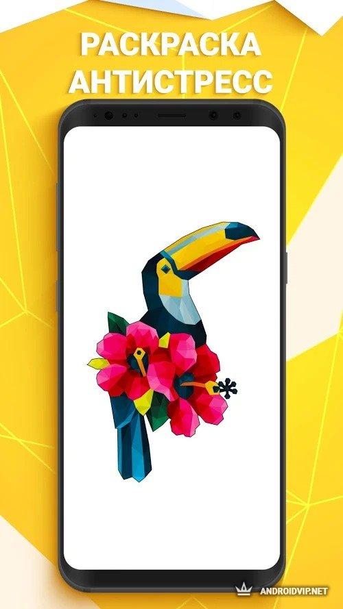 Скачать бесплатно POLYGON: Раскраска по цифрам на Android ...